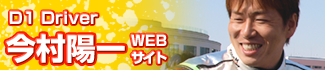 D1ドライバー今村陽一WEBサイト