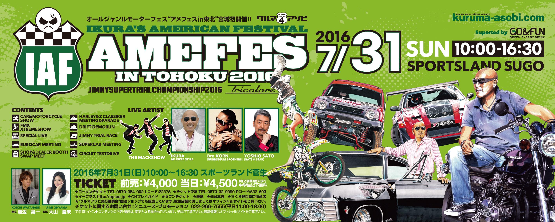 【出没情報】7/31(日)AMEFES IN TOHOKU2016@SUGO