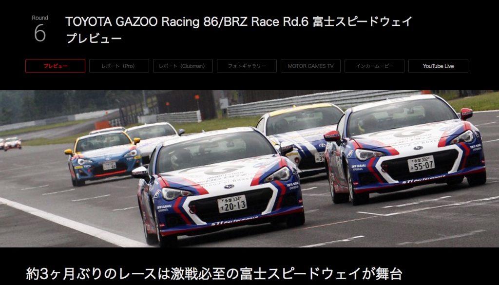 9/3-4:86/BRZ Race Rd.6・S耐