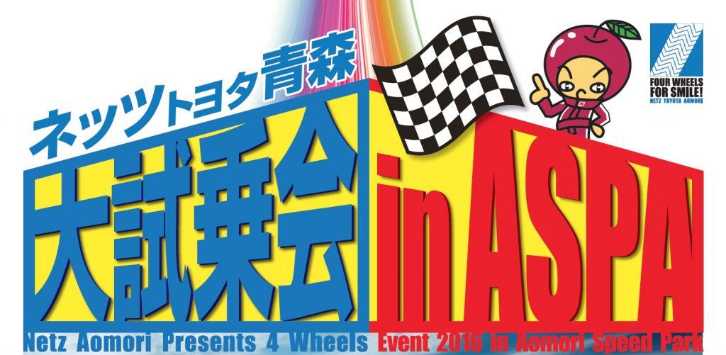 【出没情報】ネッツトヨタ青森「大試乗会 in ASPA」