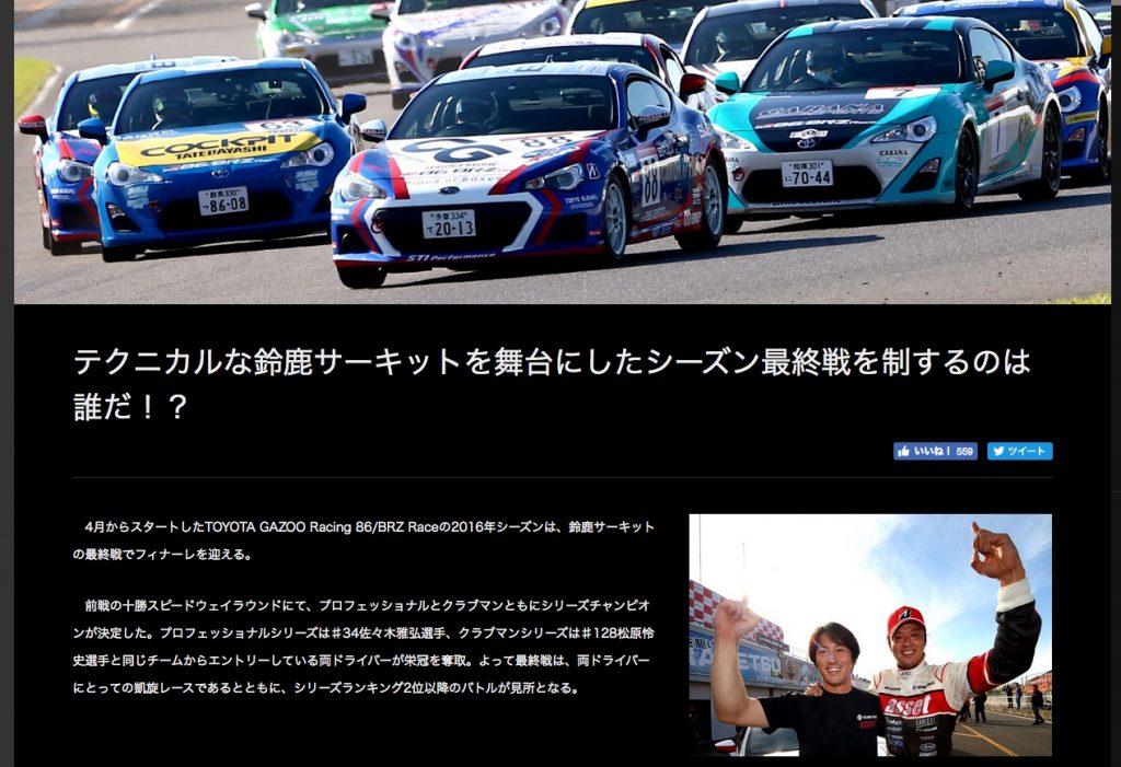 86/BRZ Race Rd.8 鈴鹿 最終戦!