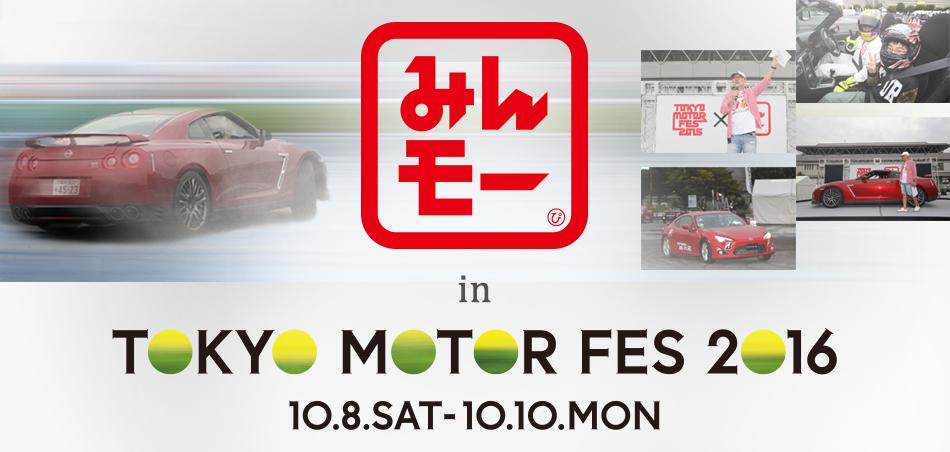 【出没情報】みんモー in 東京モーターフェス2016