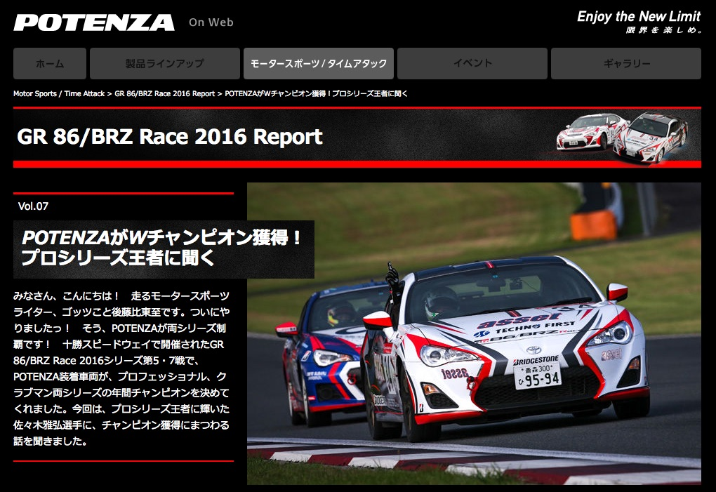 GR 86/BRZ Race 2016 Report