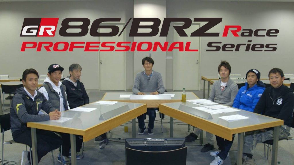 【出演情報】TOYOTA GAZOO Racing 86/BRZ RACE 2016 総集編 後半(Rd.5-Rd.8)