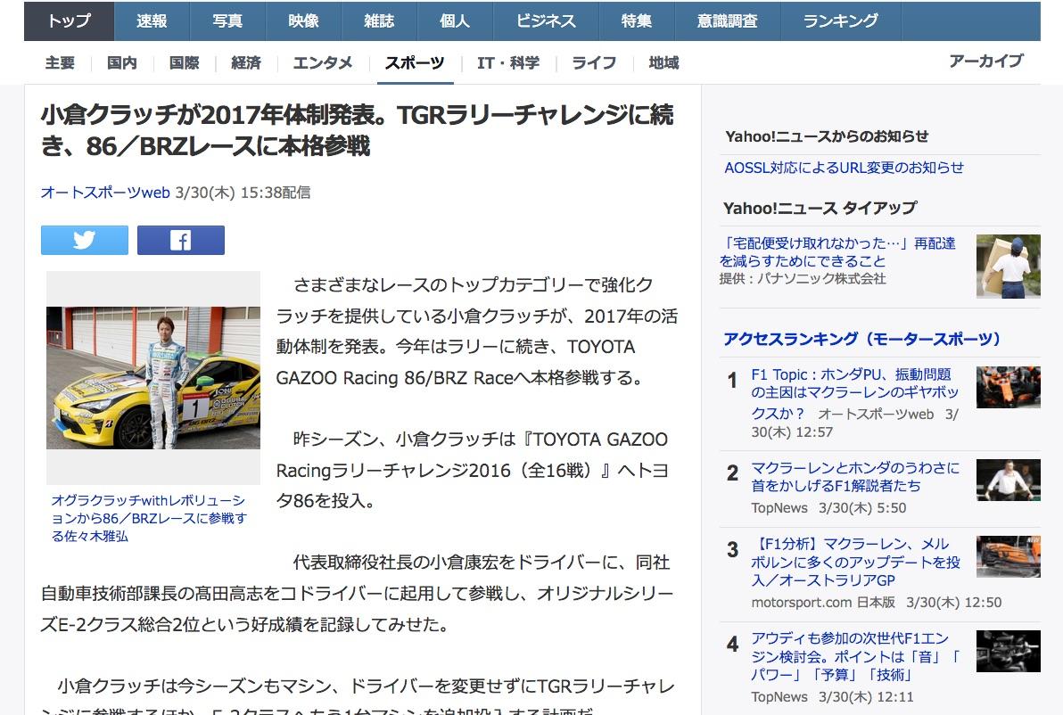 小倉クラッチが2017年体制発表。