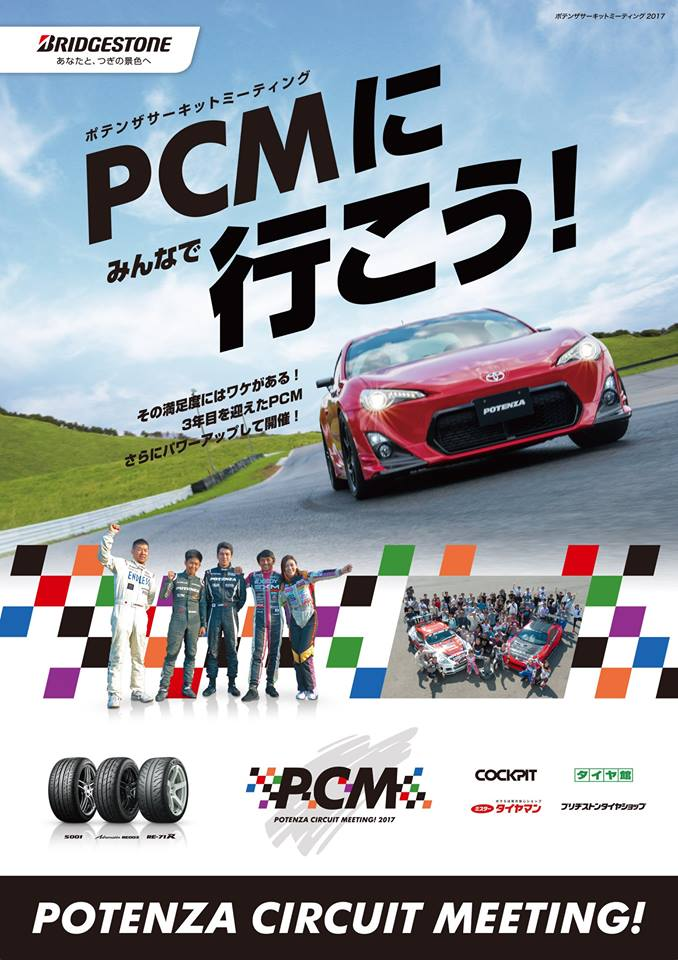 POTENZA CIRCUIT MEETING (PCM) 2017に参加します!