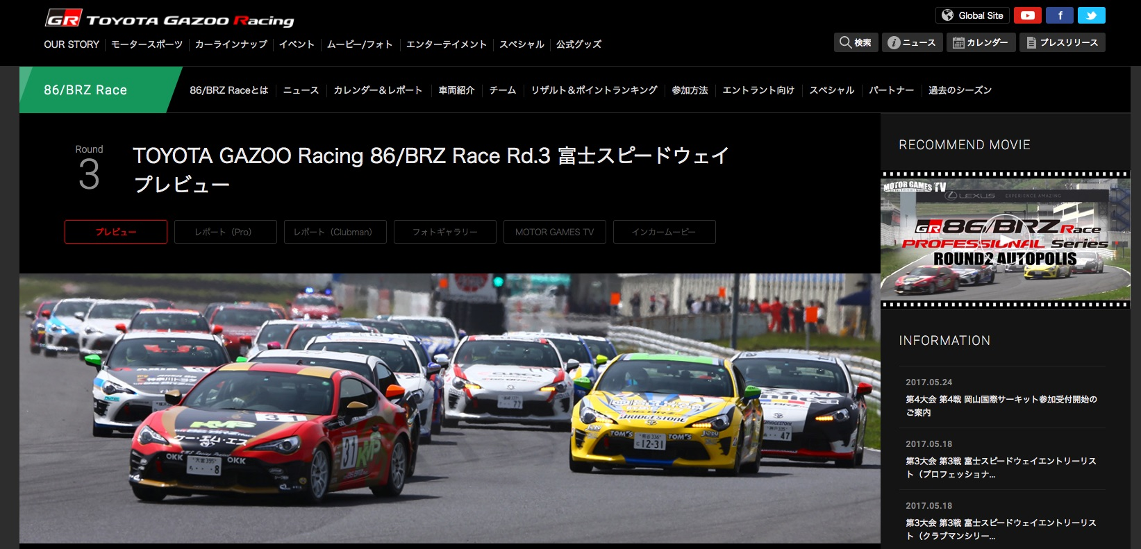 86 / BRZ Race Rd.3 Fuji Speedway / 2017.6.3 ~ 4