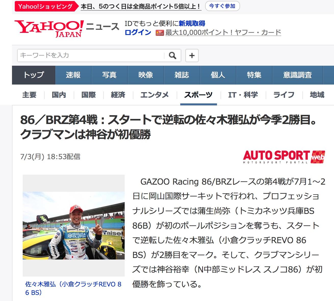 Yahoo! news 86/BRZ第4戦:スタートで逆転の佐々木雅弘が今季2勝目。