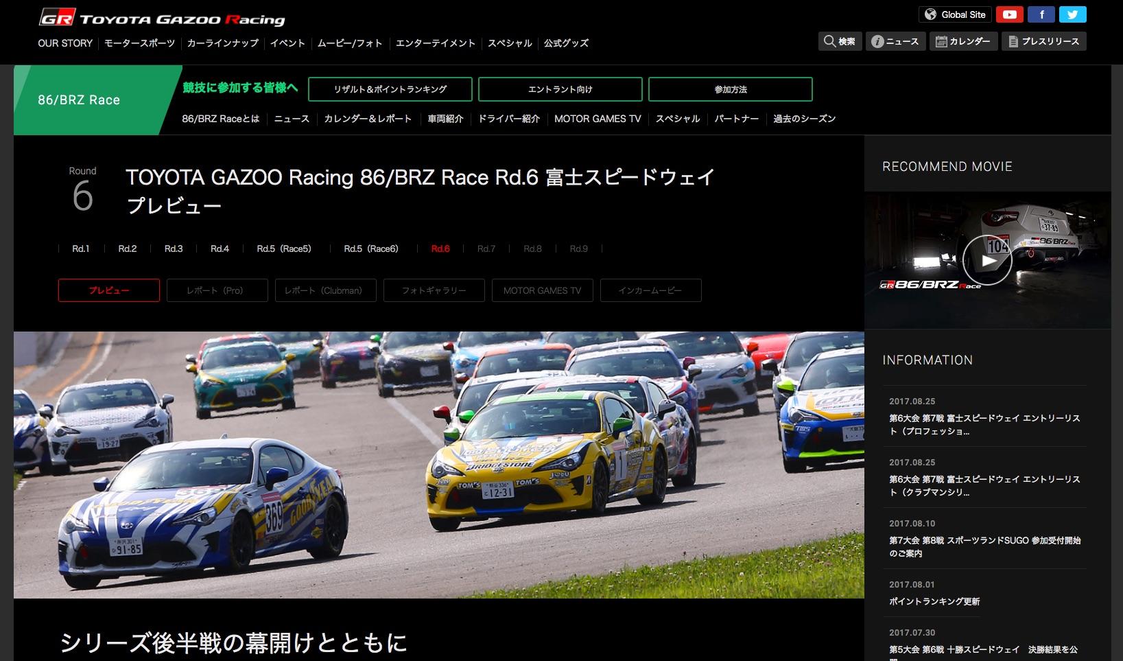 9/1-2 TOYOTA GAZOO Racing 86/BRZ Race Rd.7 @FSW