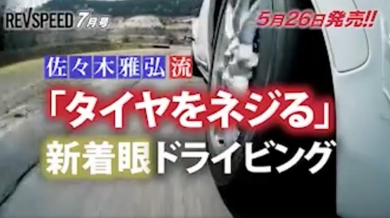 レブスピード7月号(5/26発売)の付録DVDに出演!