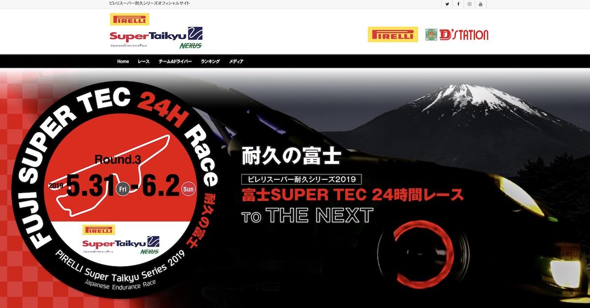【参戦情報】ピレリスーパー耐久Rd.3 富士SUPER TEC 24時間レース