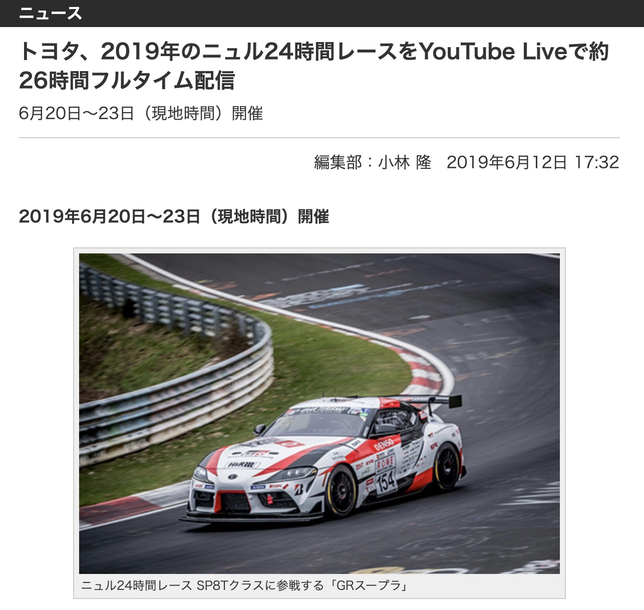 ニュル24時間レースをYouTube Liveで約26時間フルタイム配信