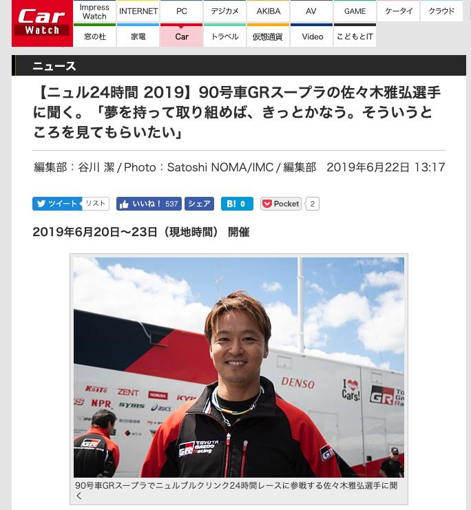 【ニュル24時間 2019】90号車GRスープラの佐々木雅弘選手に聞く。「夢を持って取り組めば、きっとかなう。そういうところを見てもらいたい」