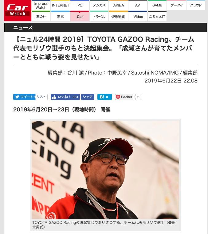【ニュル24時間 2019】TOYOTA GAZOO Racing、チーム代表モリゾウ選手のもと決起集会。「成瀬さんが育てたメンバーとともに戦う姿を見せたい」