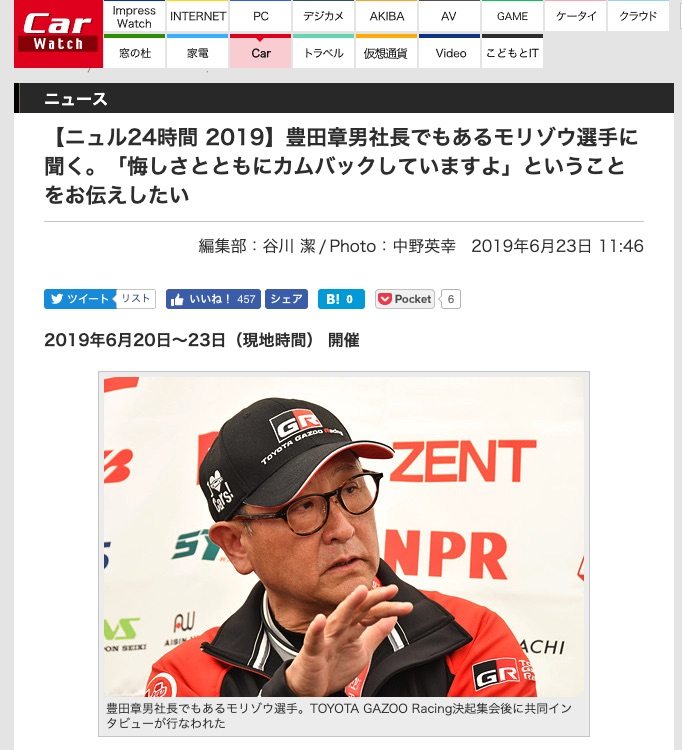 【ニュル24時間 2019】豊田章男社長でもあるモリゾウ選手に聞く。「悔しさとともにカムバックしていますよ」ということをお伝えしたい