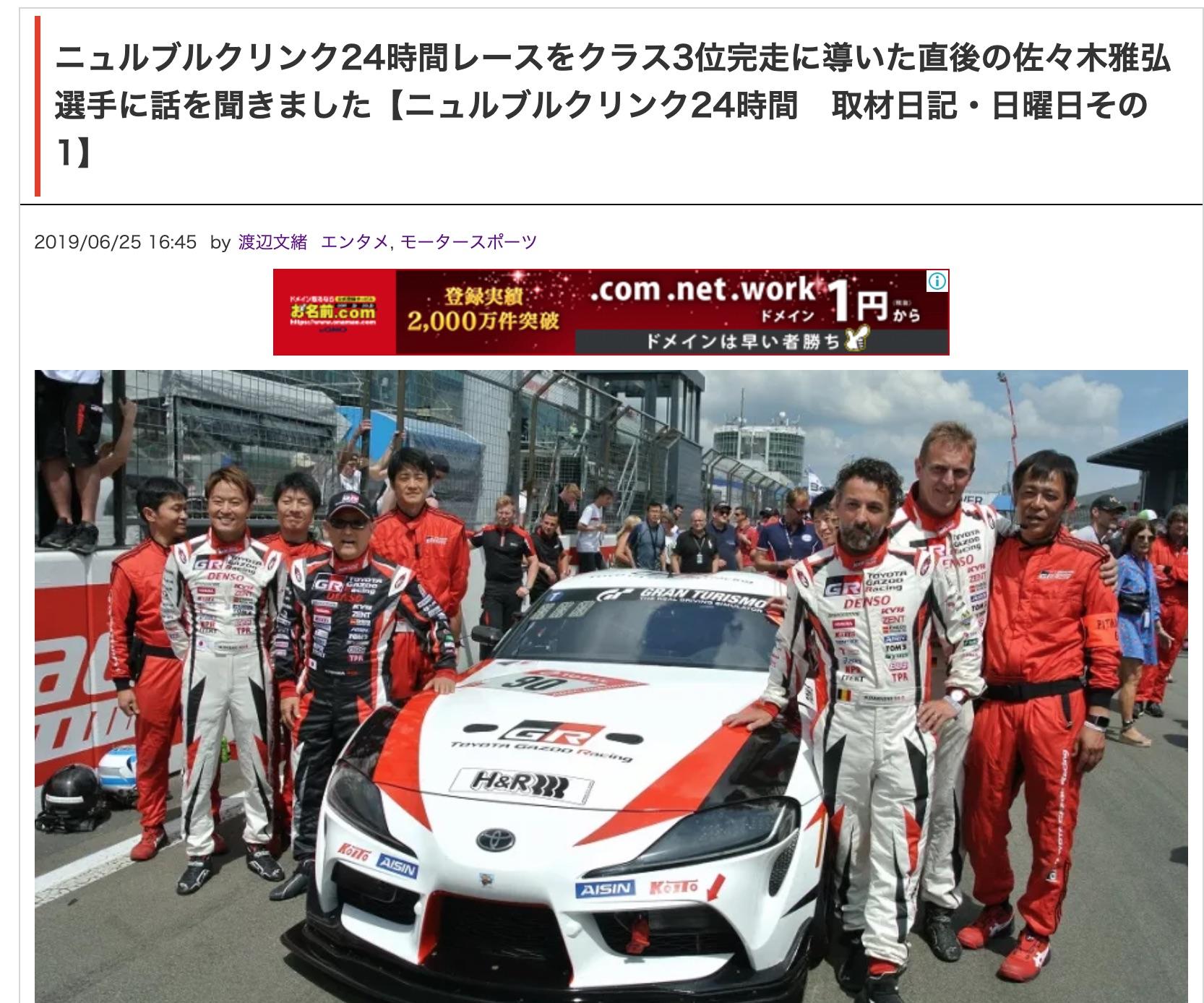 ニュルブルクリンク24時間レースをクラス3位完走に導いた直後の佐々木雅弘選手に話を聞きました。